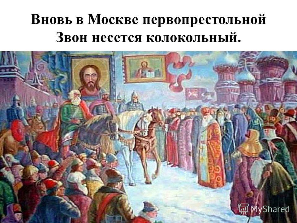 Вновь в Москве первопрестольной Звон несется колокольный.