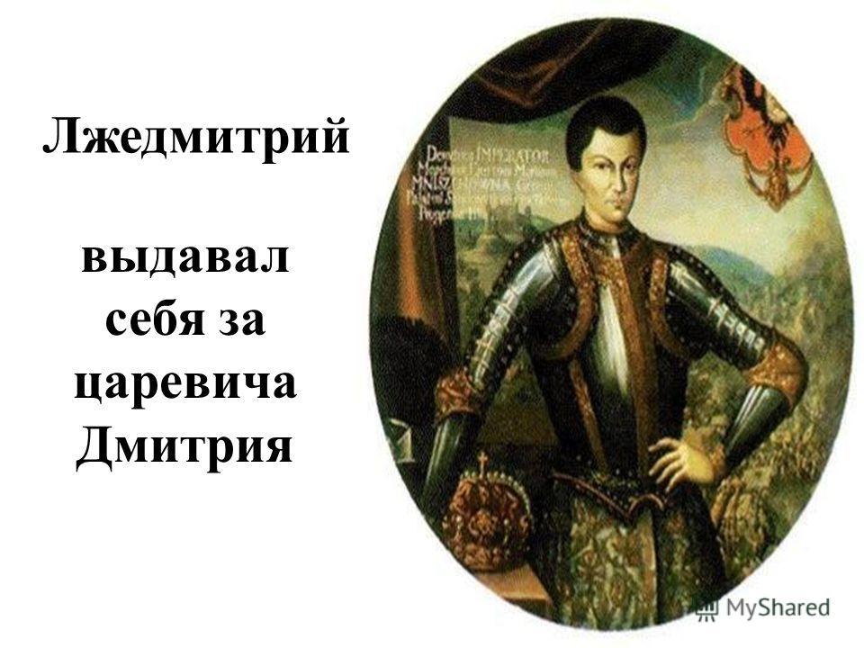 Лжедмитрий выдавал себя за царевича Дмитрия
