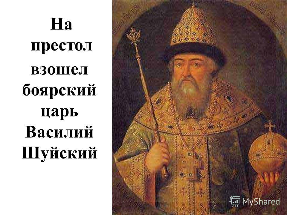 На престол взошел боярский царь Василий Шуйский
