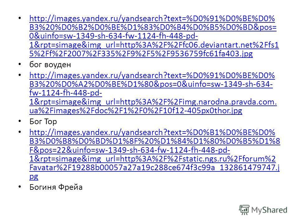 http://images.yandex.ru/yandsearch?text=%D0%91%D0%BE%D0% B3%20%D0%B2%D0%BE%D1%83%D0%B4%D0%B5%D0%BD&pos= 0&uinfo=sw-1349-sh-634-fw-1124-fh-448-pd- 1&rpt=simage&img_url=http%3A%2F%2Ffc06.deviantart.net%2Ffs1 5%2Ff%2F2007%2F335%2F9%2F5%2F9536759fc61fa40