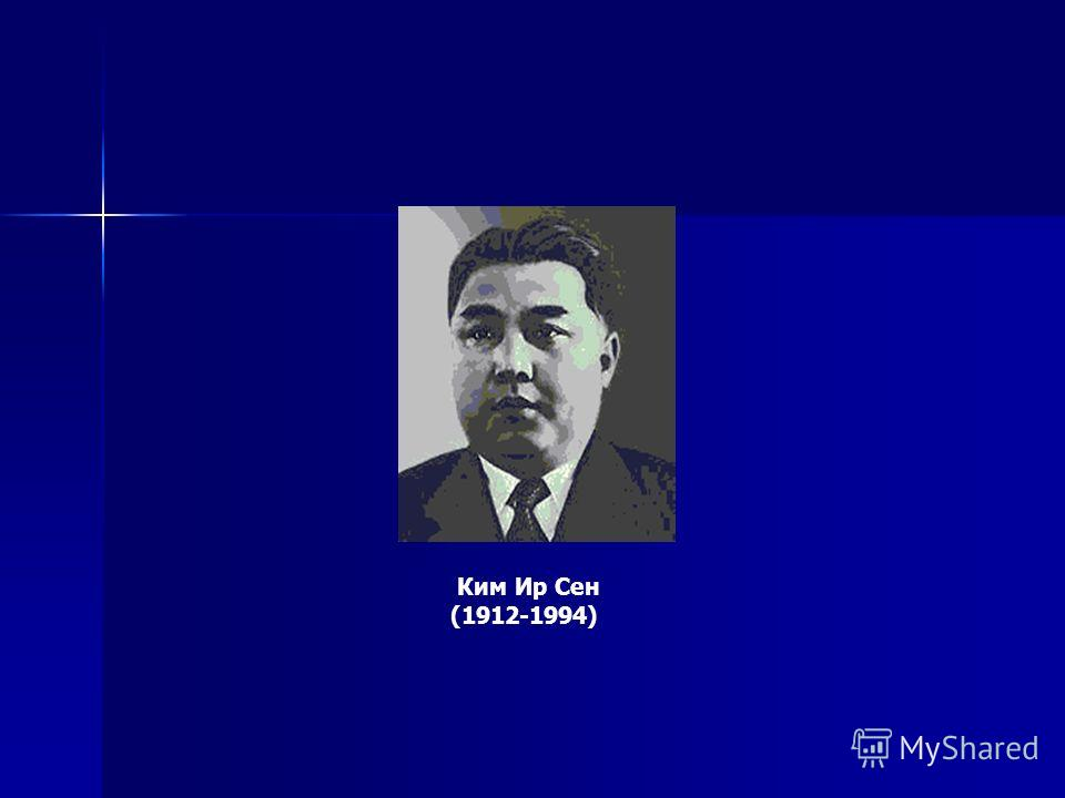Ким Ир Сен (1912-1994)