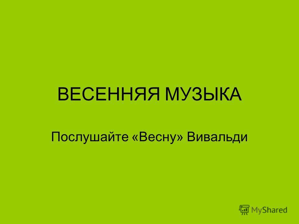 Весна - большая вода К величайшим шедеврам русской весенней лирики относится знаменитая картина Левитана