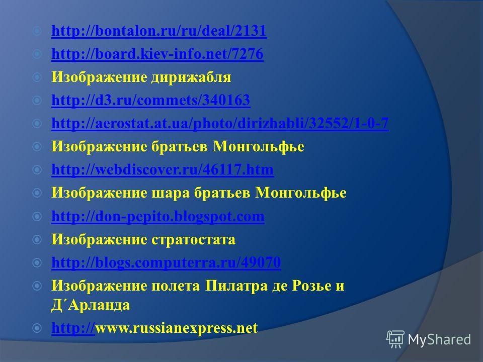 http://bontalon.ru/ru/deal/2131 http://board.kiev-info.net/7276 Изображение дирижабля http://d3.ru/commets/340163 http://d3.ru/commets/340163 http://aerostat.at.ua/photo/dirizhabli/32552/1-0-7 Изображение братьев Монгольфье http://webdiscover.ru/4611