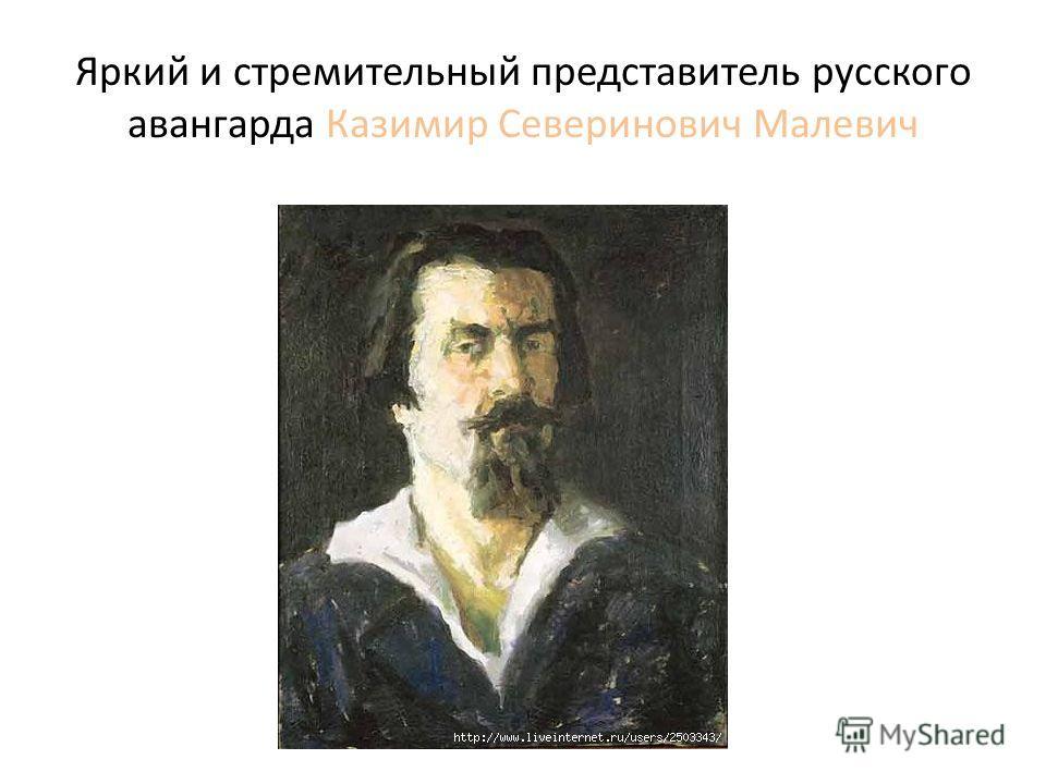 Яркий и стремительный представитель русского авангарда Казимир Северинович Малевич