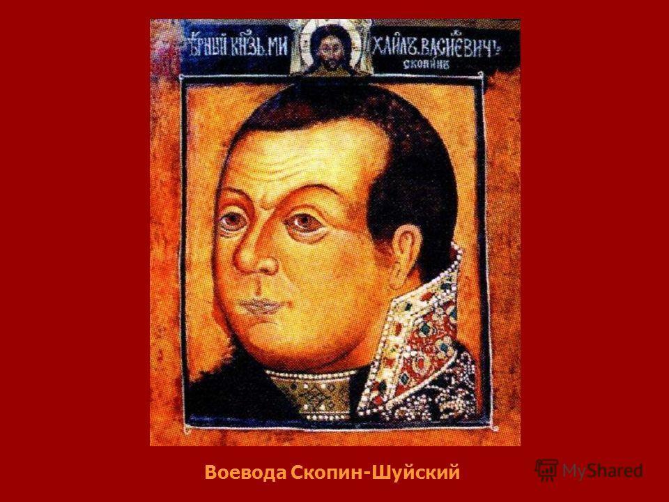 Воевода Скопин-Шуйский