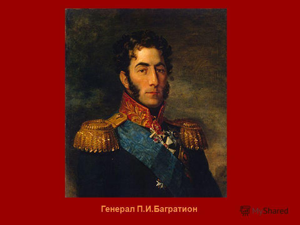 Генерал П.И.Багратион