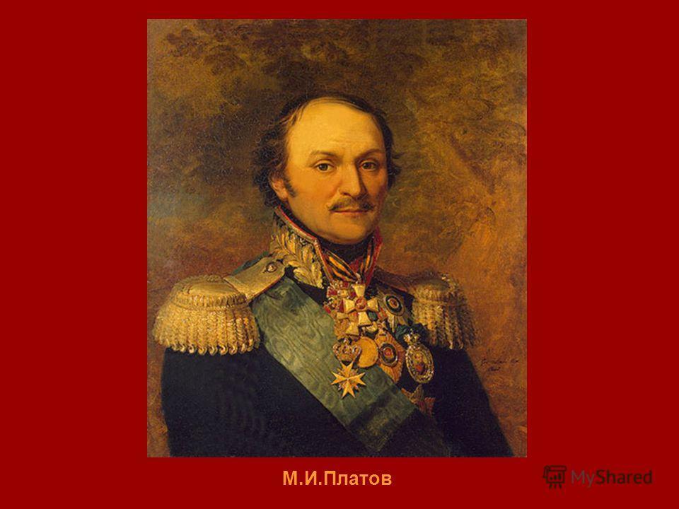М.И.Платов