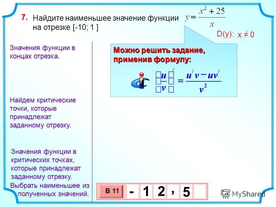 Найдите наименьшее значение функции на отрезке [-10; 1 ] 7. Найдем критические точки, которые принадлежат заданному отрезку. Выбрать наименьшее из полученных значений. полученных значений. Значения функции в концах отрезка. 3 х 1 0 х В 11 5, - 1 2 Зн