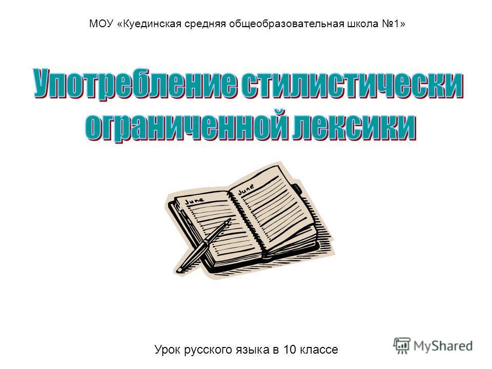 Урок русского языка в 10 классе МОУ «Куединская средняя общеобразовательная школа 1»