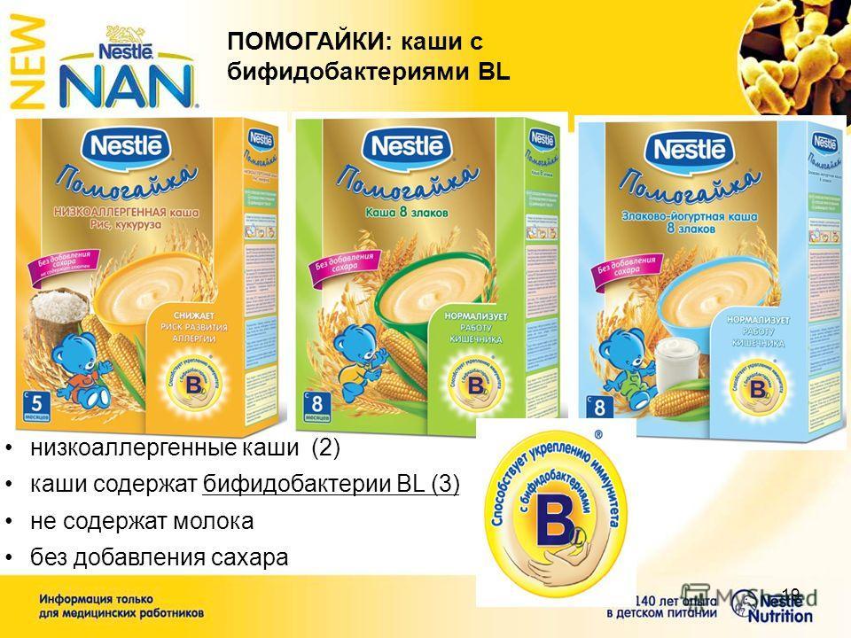 19 ПОМОГАЙКИ: каши с бифидобактериями BL низкоаллергенные каши (2) каши содержат бифидобактерии BL (3) не содержат молока без добавления сахара