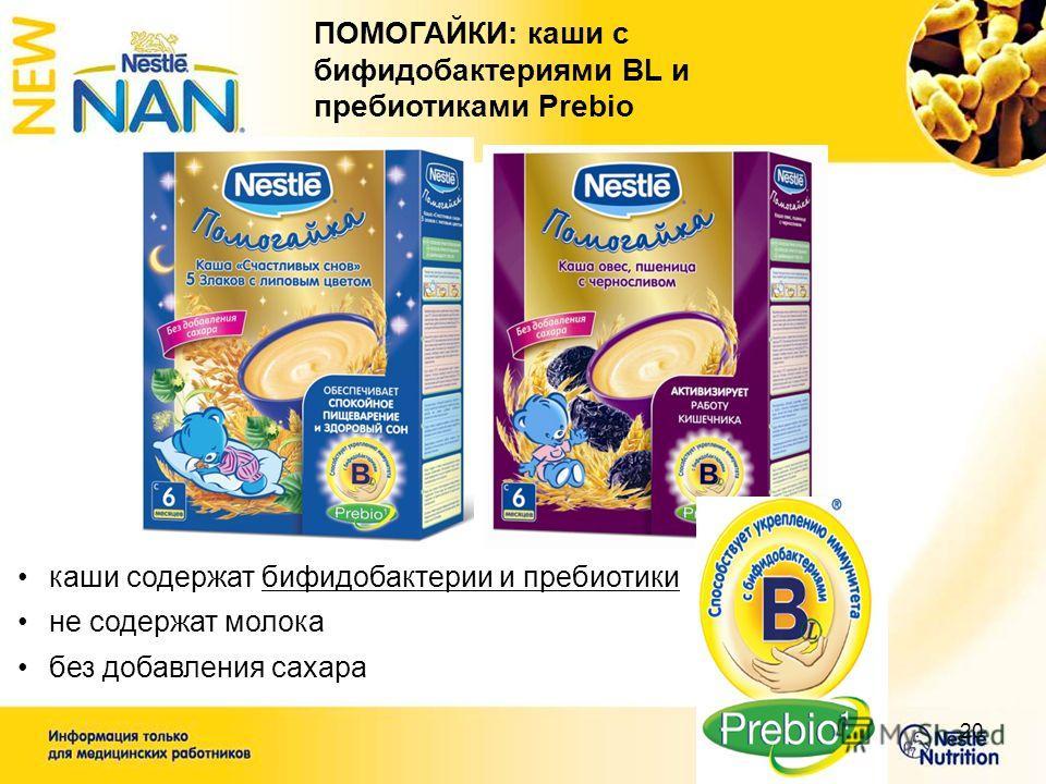 20 ПОМОГАЙКИ: каши с бифидобактериями BL и пребиотиками Prebio каши содержат бифидобактерии и пребиотики не содержат молока без добавления сахара
