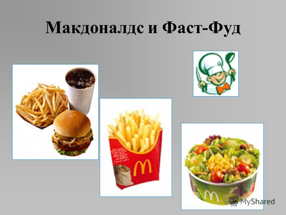 Макдоналдс и Фаст-Фуд