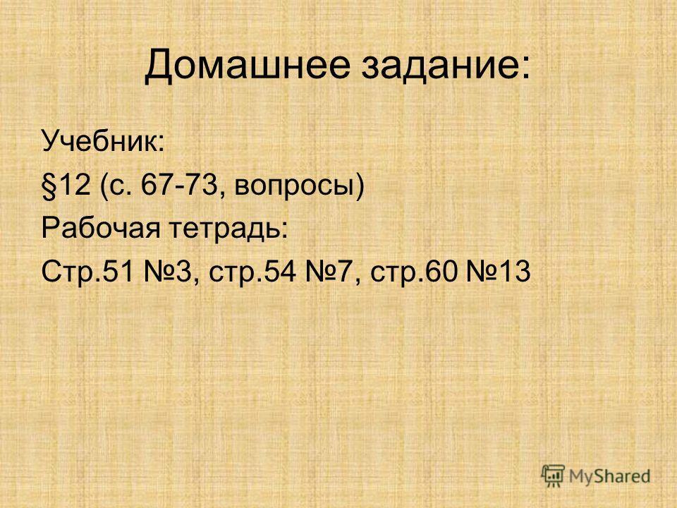 Домашнее задание: Учебник: §12 (с. 67-73, вопросы) Рабочая тетрадь: Стр.51 3, стр.54 7, стр.60 13