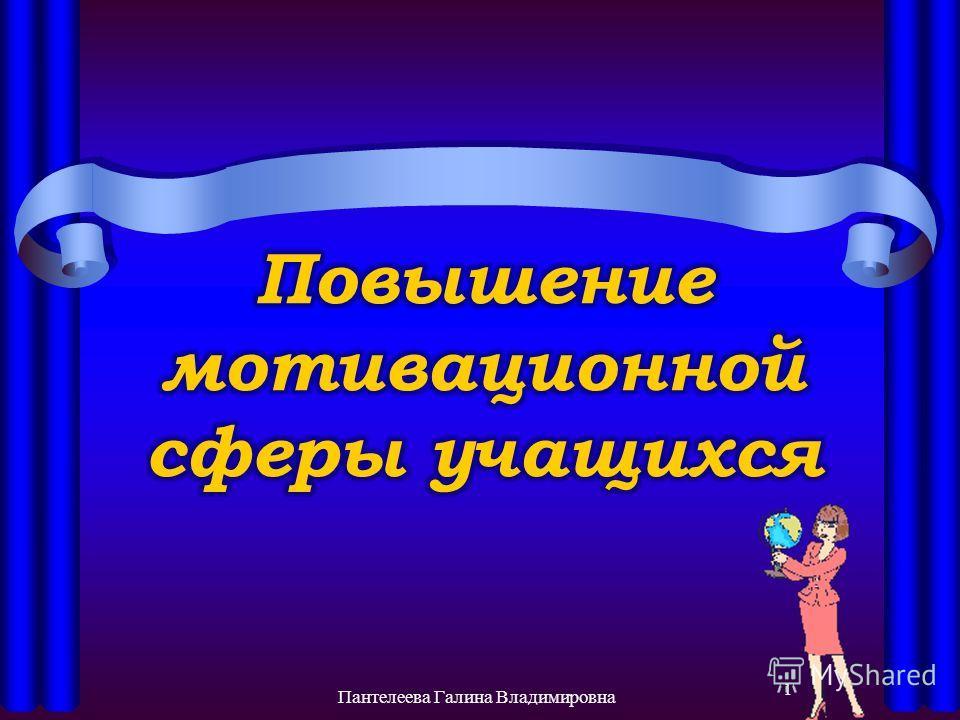 1 Пантелеева Галина Владимировна
