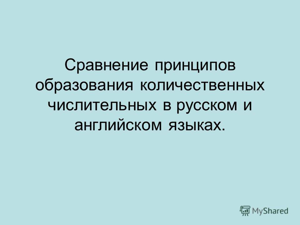Сравнение принципов образования количественных числительных в русском и английском языках.
