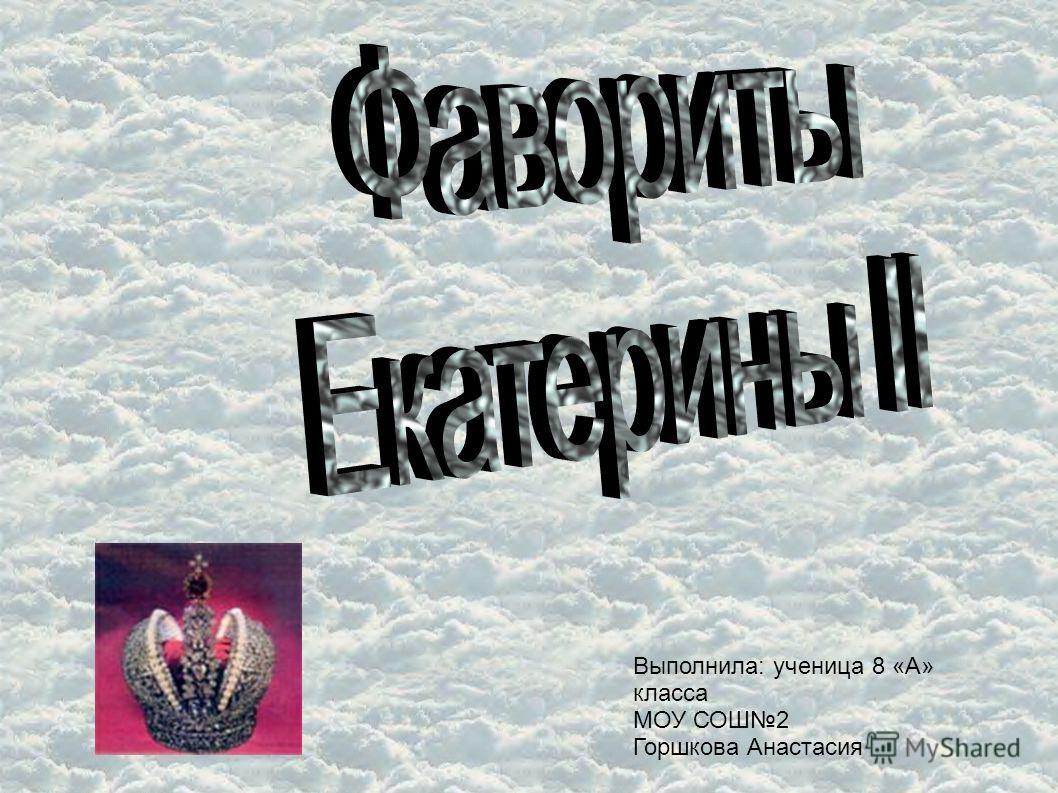 Выполнила: ученица 8 «А» класса МОУ СОШ2 Горшкова Анастасия