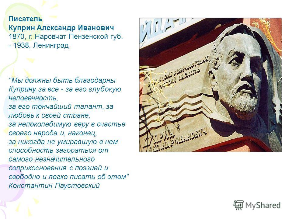 Писатель Куприн Александр Иванович 1870, г. Наровчат Пензенской губ. - 1938, Ленинград
