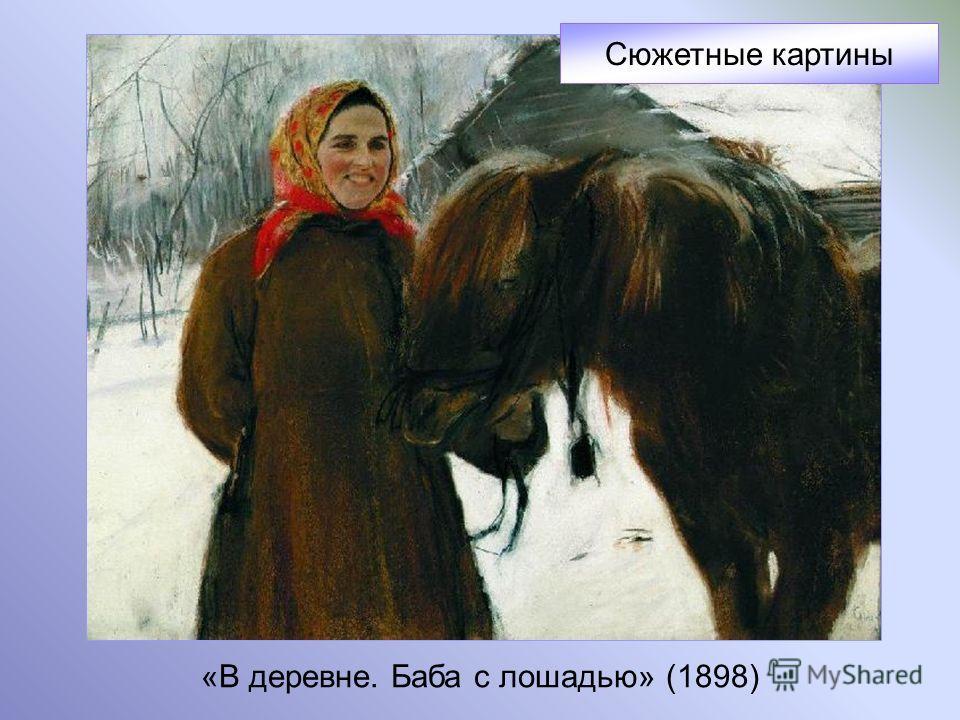 «В деревне. Баба с лошадью» (1898) Сюжетные картины
