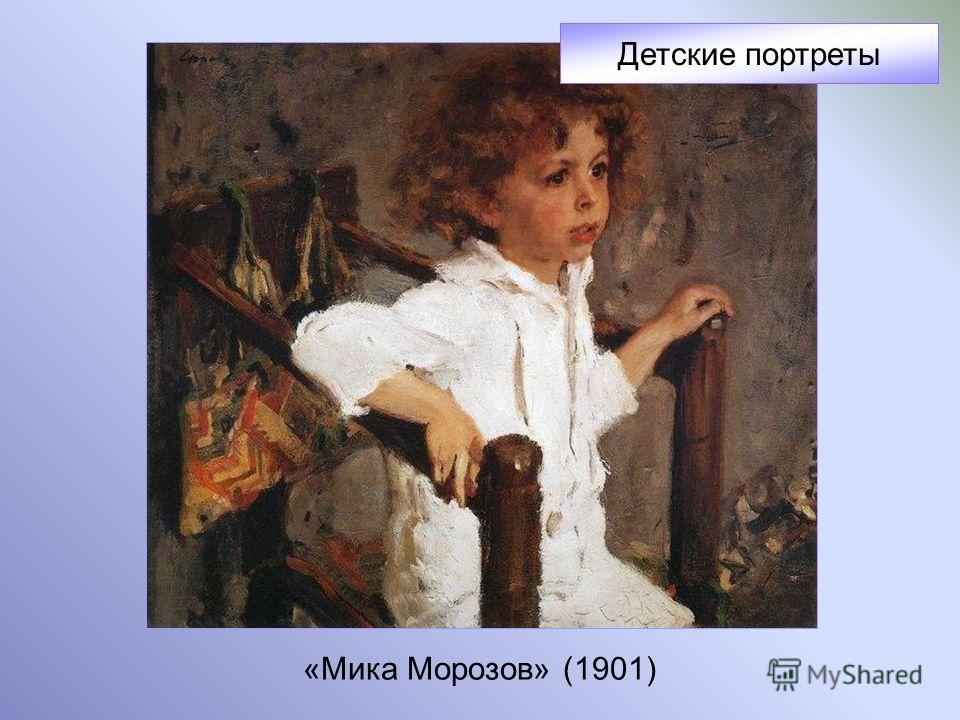 «Мика Морозов» (1901) Детские портреты
