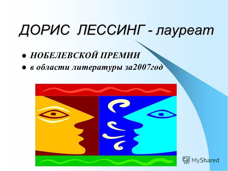 ДОРИС ЛЕССИНГ - лауреат НОБЕЛЕВСКОЙ ПРЕМИИ в области литературы за2007год
