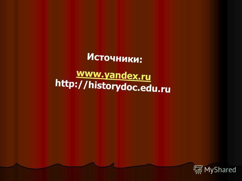 Источники: www.yandex.ru www.yandex.ru http://historydoc.edu.ru