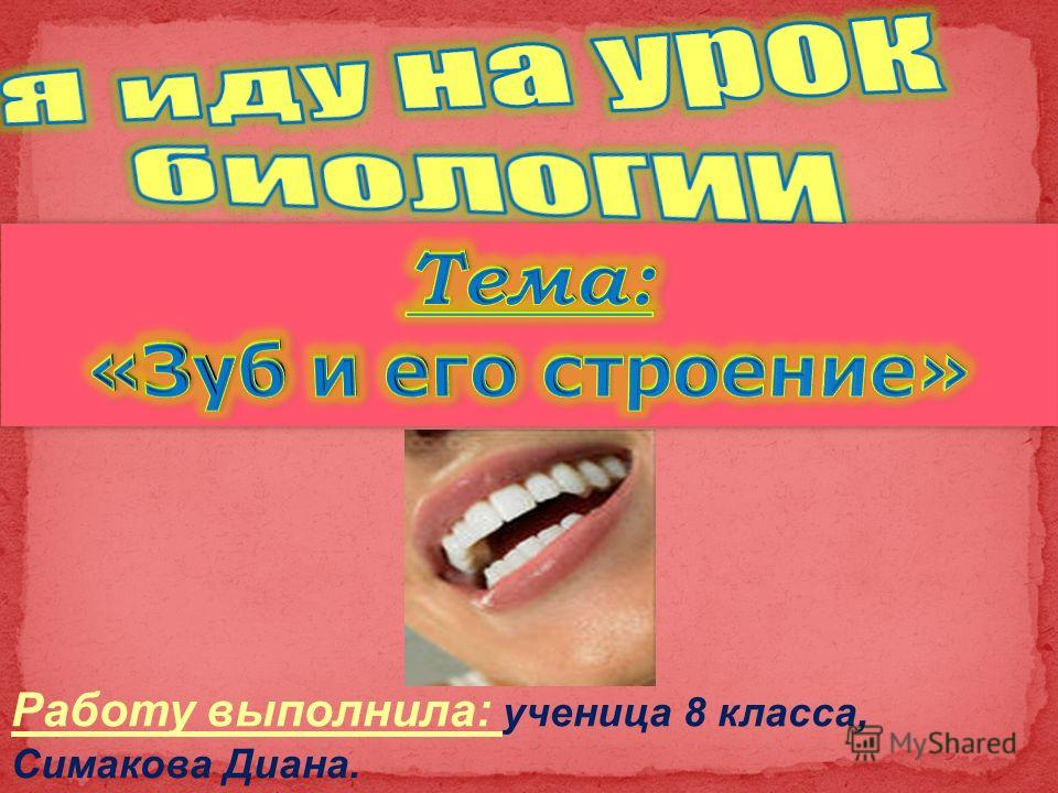 Работу выполнила: ученица 8 класса, Симакова Диана.