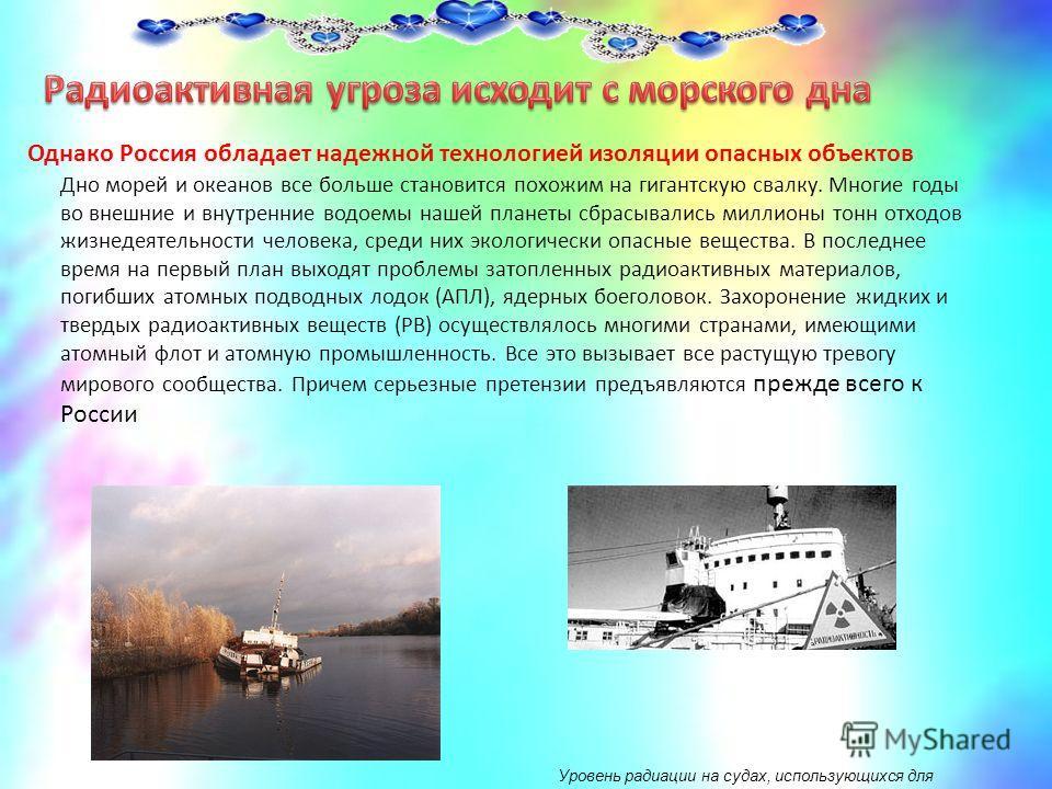 Однако Россия обладает надежной технологией изоляции опасных объектов Дно морей и океанов все больше становится похожим на гигантскую свалку. Многие годы во внешние и внутренние водоемы нашей планеты сбрасывались миллионы тонн отходов жизнедеятельнос