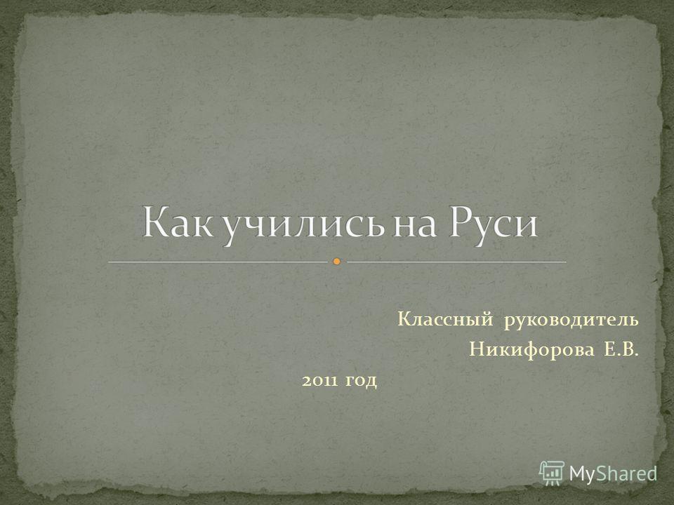 Классный руководитель Никифорова Е.В. 2011 год