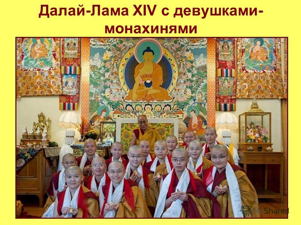 Далай-Лама XIV с девушками- монахинями