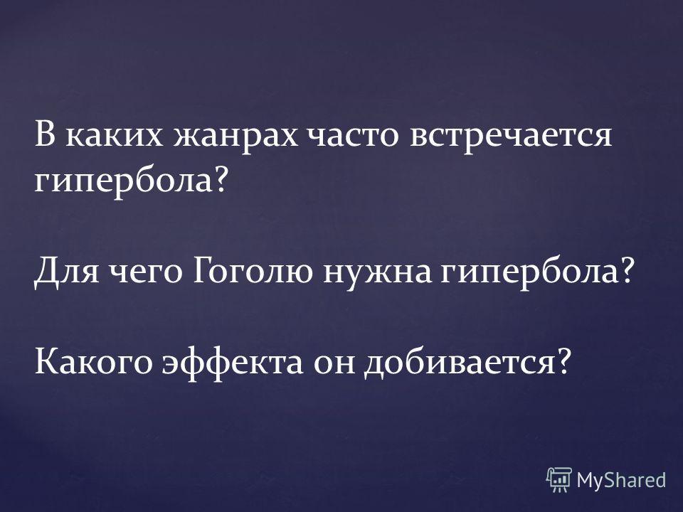 В каких жанрах часто встречается гипербола? Для чего Гоголю нужна гипербола? Какого эффекта он добивается?