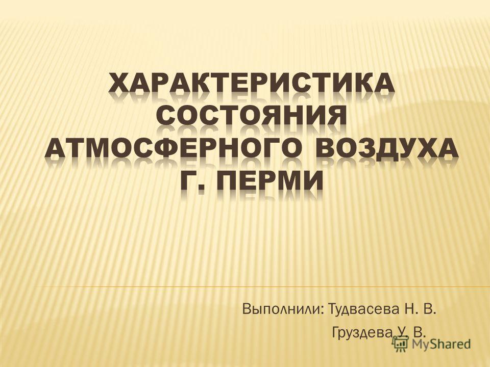 Выполнили: Тудвасева Н. В. Груздева У. В.