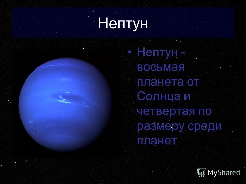 Нептун Нептун - восьмая планета от Солнца и четвертая по размеру среди планет