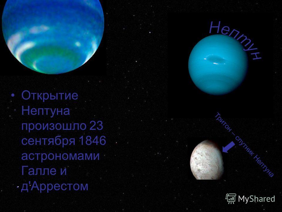 Открытие Нептуна произошло 23 сентября 1846 астрономами Галле и д'Аррестом Тритон – спутник Нептуна