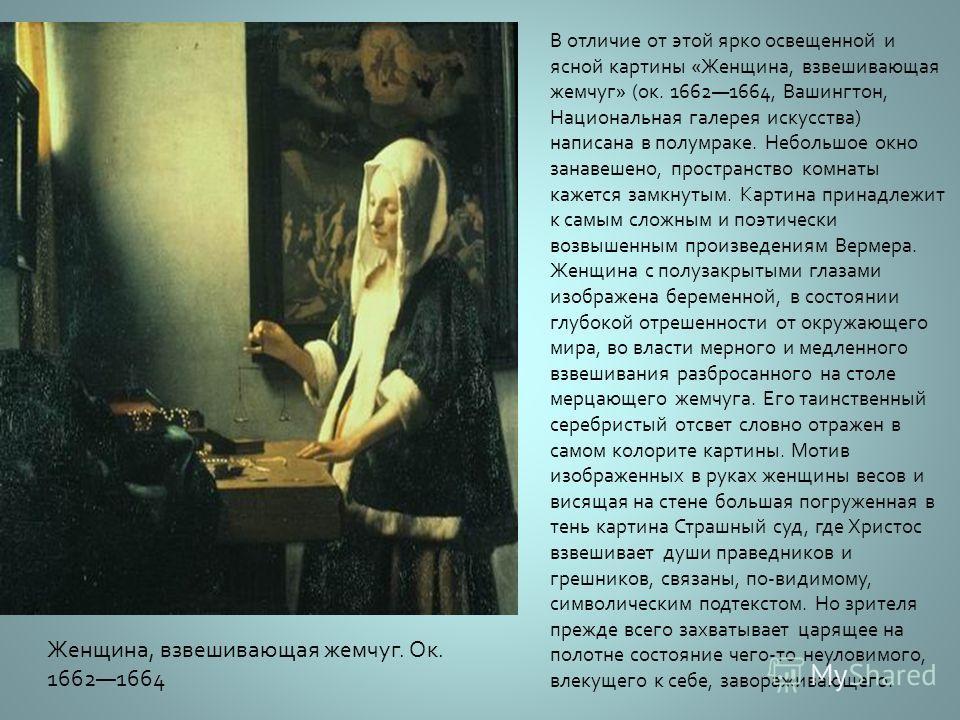Молодая женщина с кувшином. Ок. 16641665 Начиная с 1660- х годов темы и образные идеи Вермера расширяются ; появляются новые черты в характеристике персонажей, то более светских, то обыденных. В колорите утверждается редкая по красоте цветовая гамма,