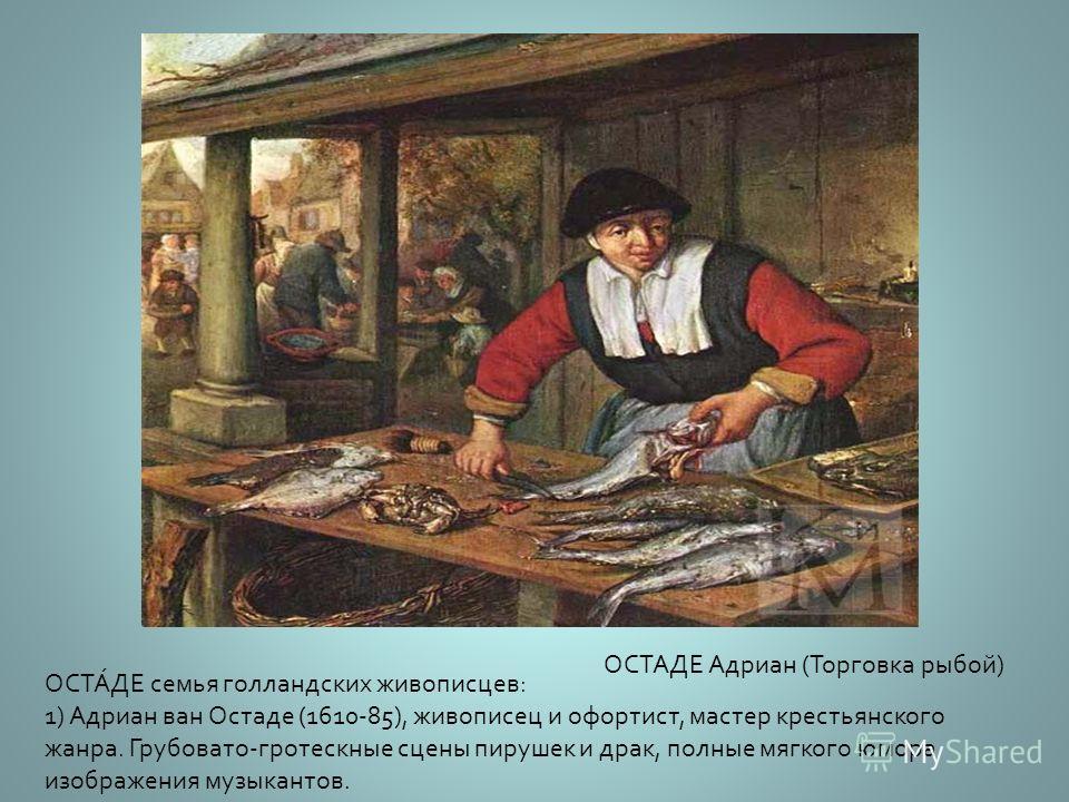 ОСТАДЕ Исаак ( Постоялый двор на замерзшей реке ) 2) Исаак ван Остаде (1621-49), брат и ученик Адриана ван Остаде. Жанровые сцены на открытом воздухе, зимние пейзажи (« Замерзшее озеро », 1642).