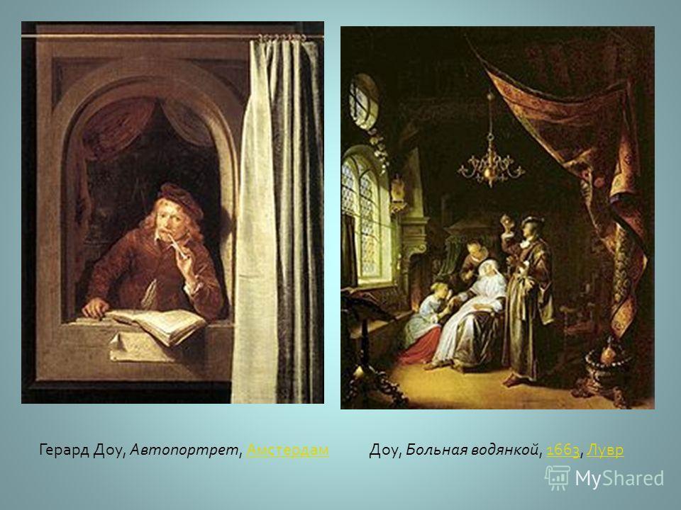 Доу, Старая женщина за книгой ( мать Рембрандта ), Амстердам Амстердам Доу, Старуха со свечой, Кёльн Кёльн Герард ДОУ нидерландский художник, принадлежит к кругу « малых голландцев ».
