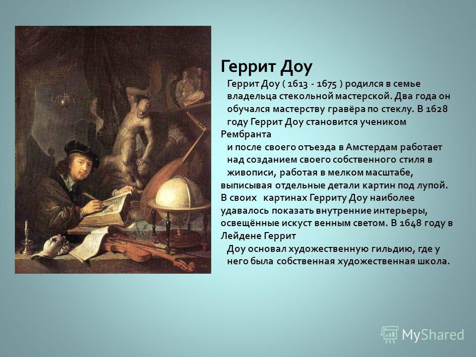 Герард Доу, Автопортрет, Амстердам АмстердамДоу, Больная водянкой, 1663, Лувр1663 Лувр