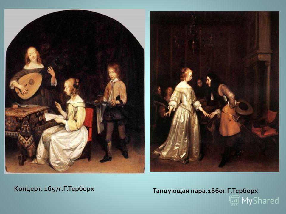 Женщина за туалетом. 1660 г. Г. Терборх Женщина, пишущая письмо. 1655 г. Г. Терборх