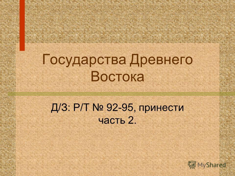 Государства Древнего Востока Д/З: Р/Т 92-95, принести часть 2.