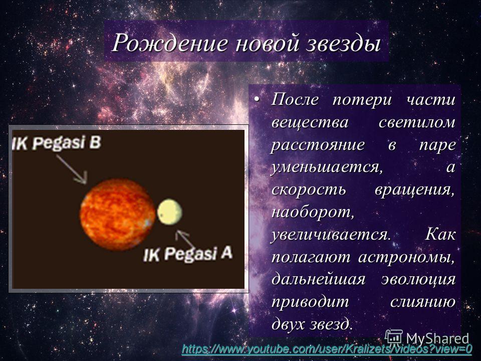 После потери части вещества светилом расстояние в паре уменьшается, а скорость вращения, наоборот, увеличивается. Как полагают астрономы, дальнейшая эволюция приводит слиянию двух звезд.После потери части вещества светилом расстояние в паре уменьшает