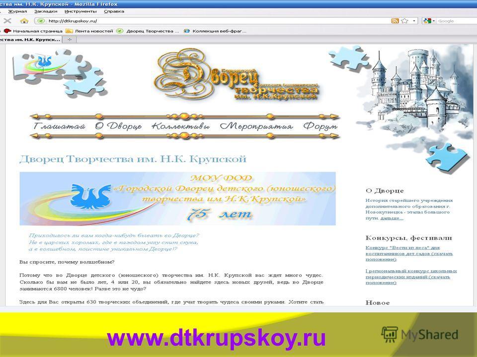 www.dtkrupskoy.ru