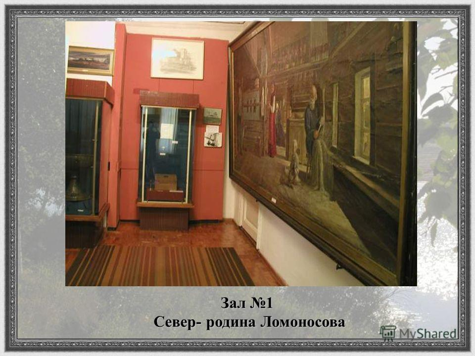 Зал 1 Север- родина Ломоносова