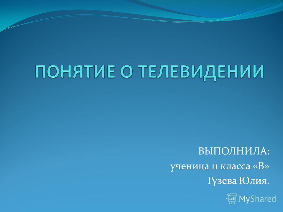 ВЫПОЛНИЛА: ученица 11 класса «В» Гузева Юлия.