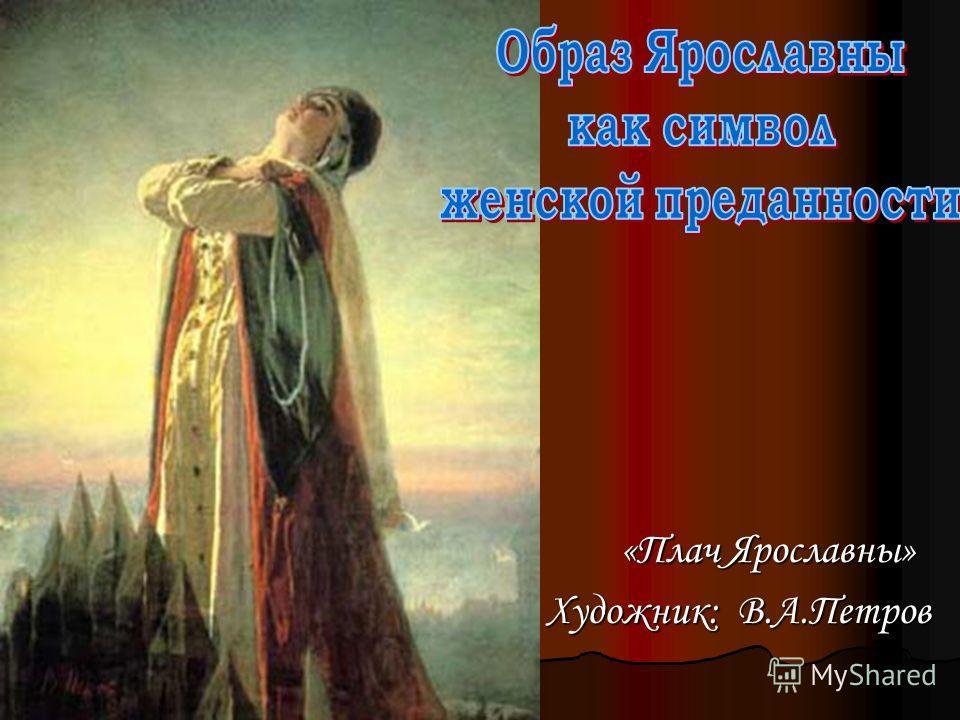 «Плач Ярославны» «Плач Ярославны» Художник: В.А.Петров