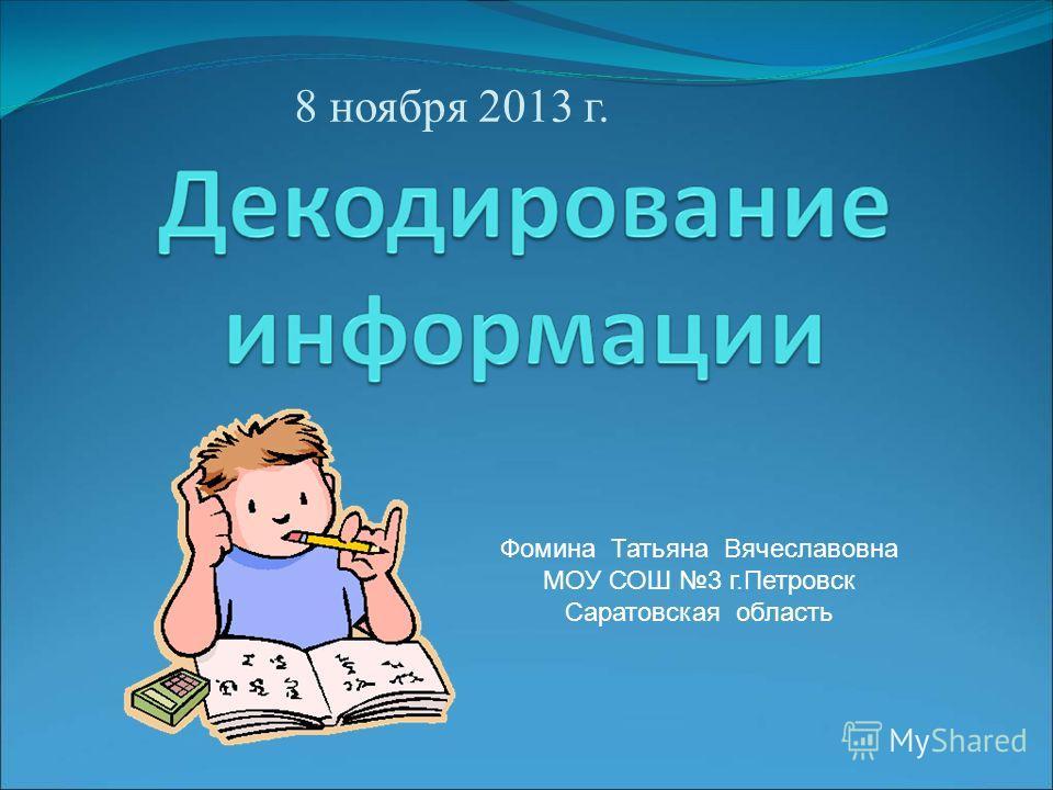 8 ноября 2013 г. Фомина Татьяна Вячеславовна МОУ СОШ 3 г.Петровск Саратовская область