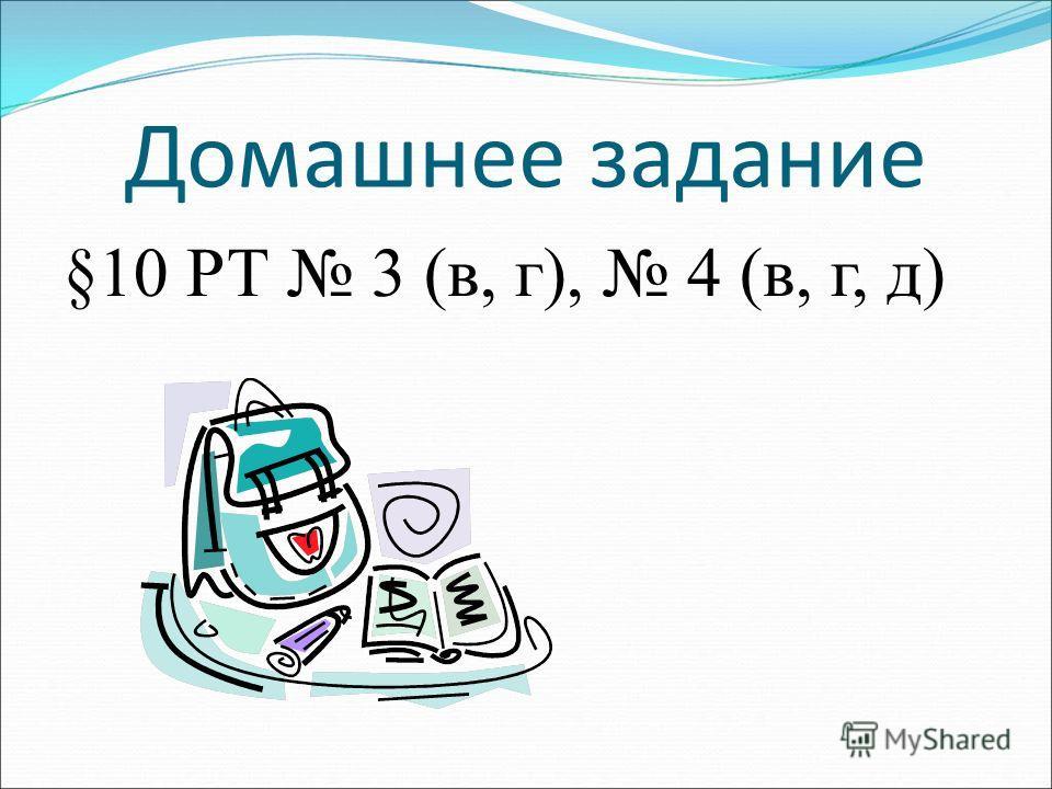 Домашнее задание §10 РТ 3 (в, г), 4 (в, г, д)