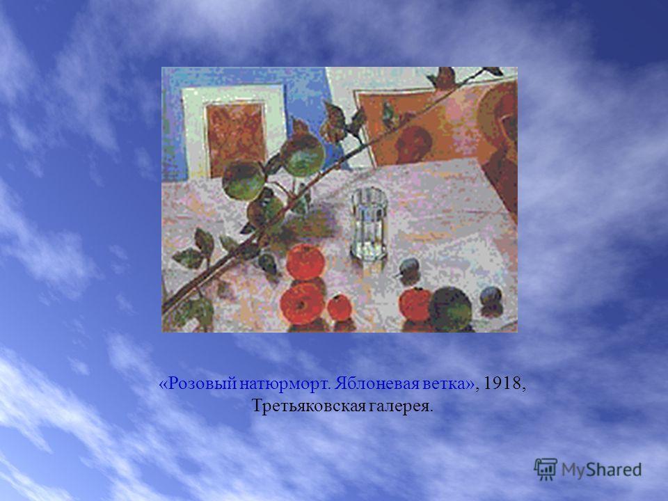 «Розовый натюрморт. Яблоневая ветка», 1918, Третьяковская галерея.