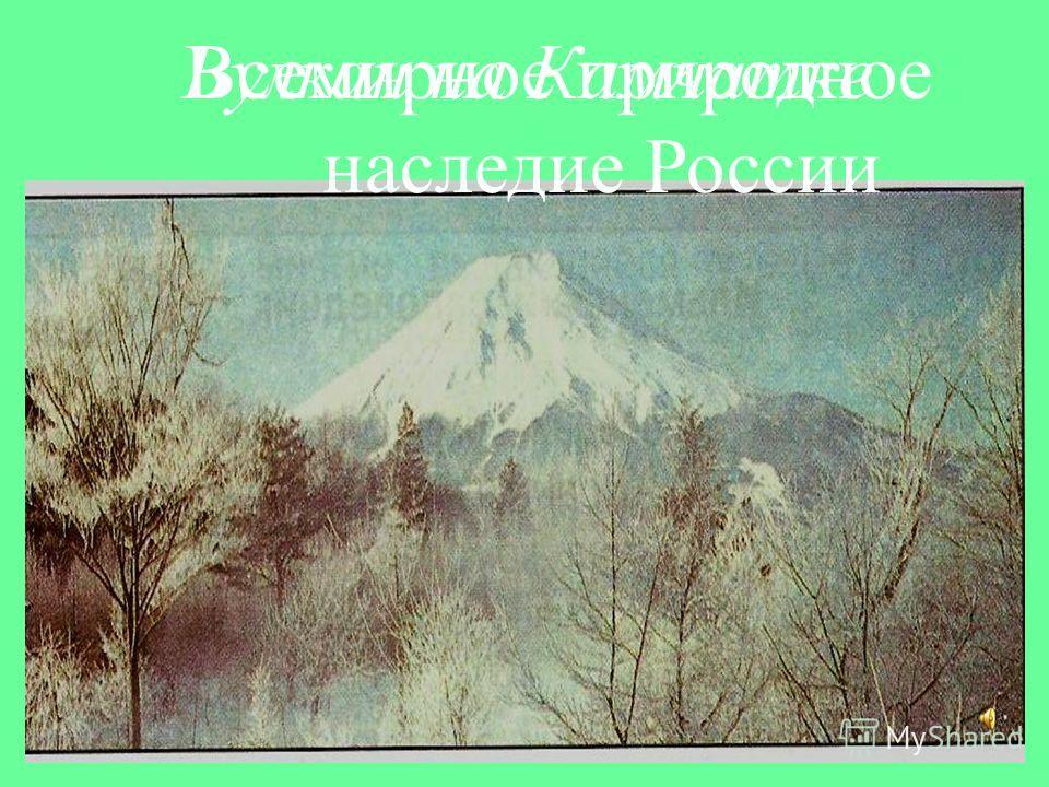 Вулкан на Камчатке Всемирное природное наследие России