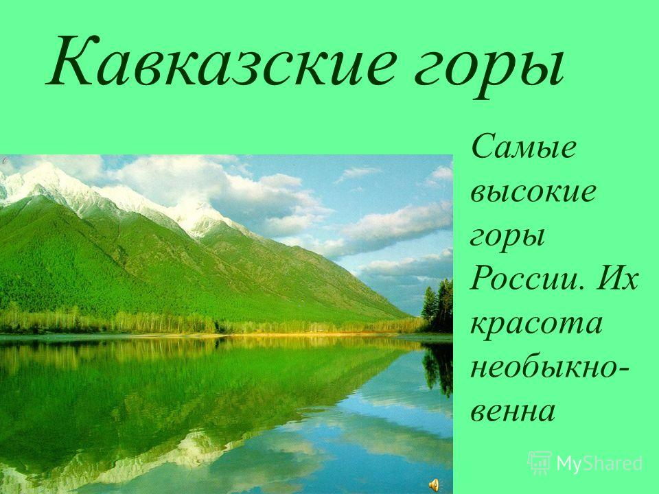 Кавказские горы Самые высокие горы России. Их красота необыкно- венна