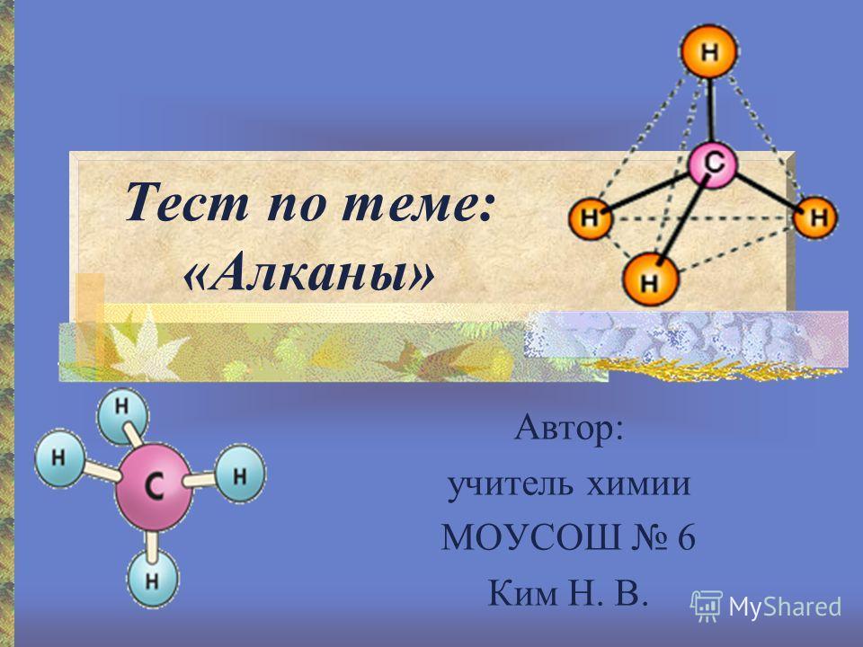 Тест по теме: «Алканы» Автор: учитель химии МОУСОШ 6 Ким Н. В.